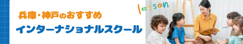 兵庫・神戸のインターナショナルスクール