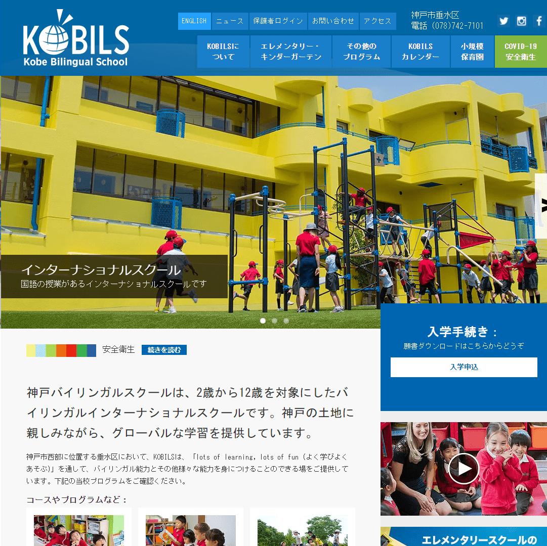 KOBILS(神戸バイリンガルスクール)|神戸市垂水区
