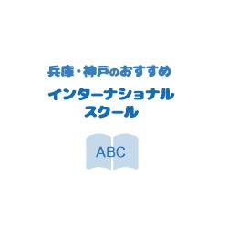 シェーン英会話三宮神戸マルイ校|神戸市中央区