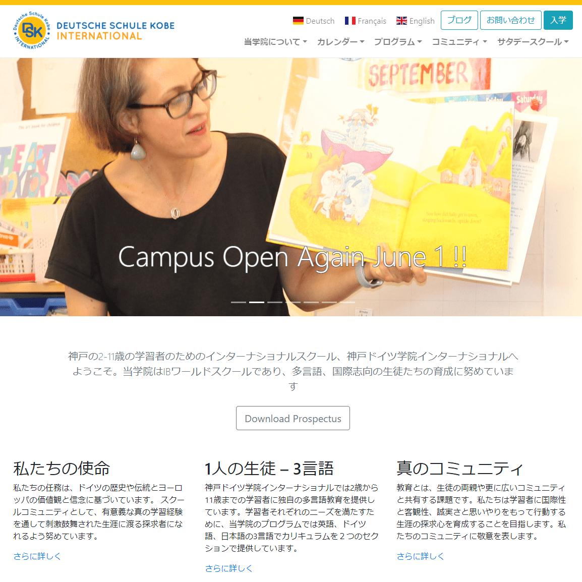 神戸ドイツ学院インターナショナルスクール|神戸市東灘区